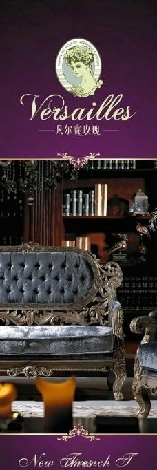 凡尔赛玫瑰家具广告图片